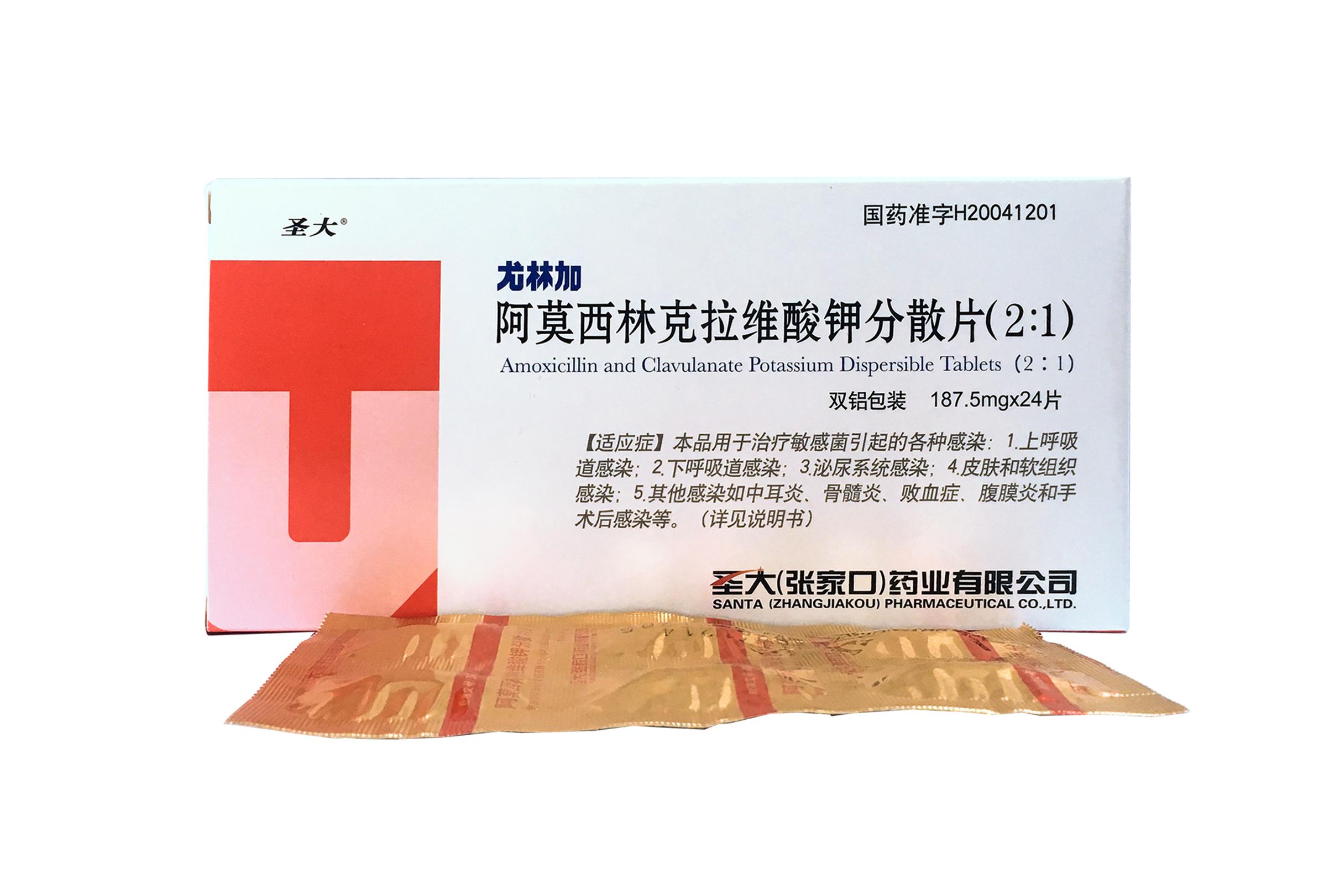 阿莫西林克拉维酸钾分散片(2:1)187.5mgX24片